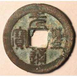 2 kesze Yuan Feng Tong Bao (1078-1085). Panujący Shen Zong. Pismo Seal. Hartill 16.224