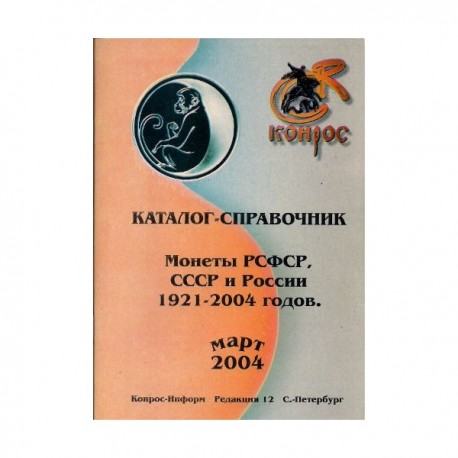 katalog Monety RSFSR, ZSRR i Rosji 1921-2004 Konros