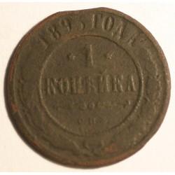 1 kopiejka 1893 SPB destrukt menniczy