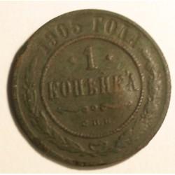1 kopiejka 1905 SPB