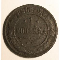 1 kopiejka 1896 SPB