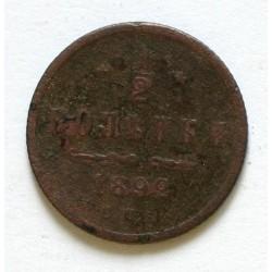 1/2 kopiejki 1892 SPB